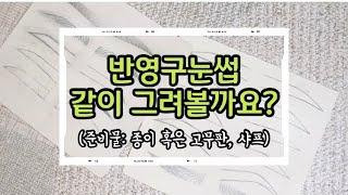 """교육 ┃ 인천 눈썹문신 """"13분동안 저랑 눈썹…"""