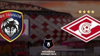 Тамбов-Спартак | Россия | Прогнозы на спорт