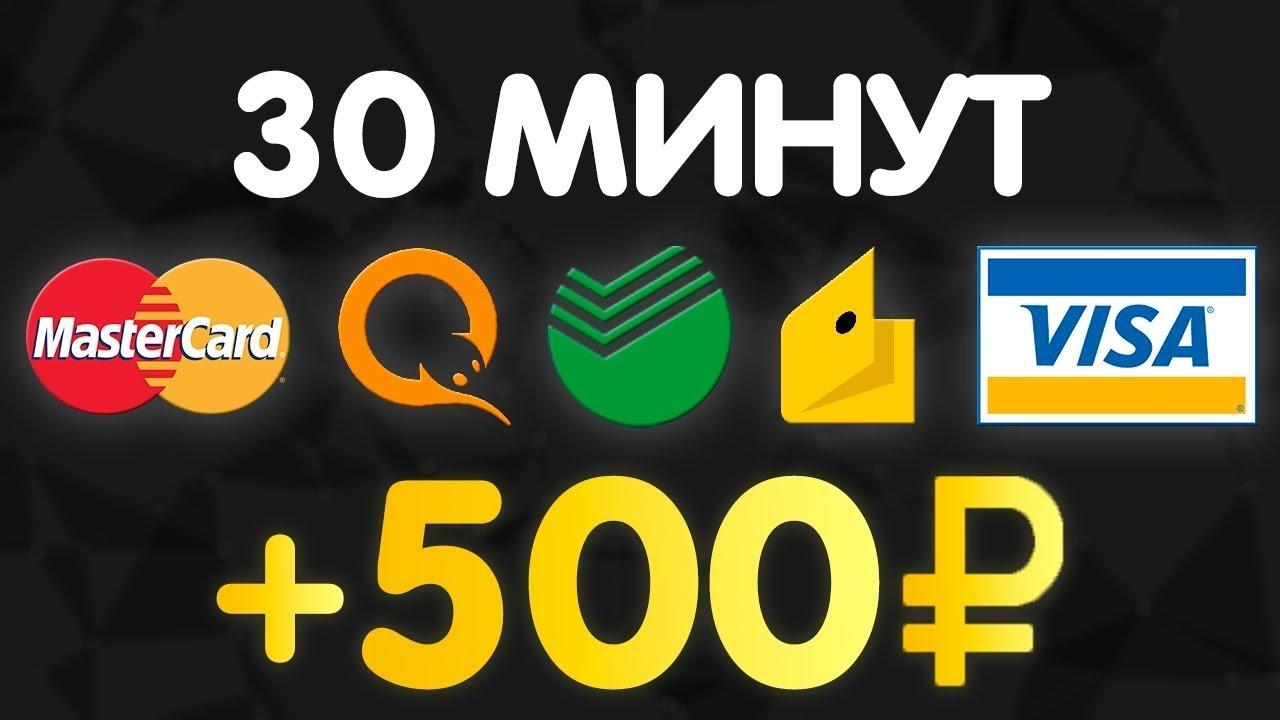 СТАБИЛЬНЫЙ ЗАРАБОТОК В ИНТЕРНЕТЕ +5000 РУБЛЕЙ ЗА НЕДЕЛЮ БЕЗ ПРОБЛЕМ
