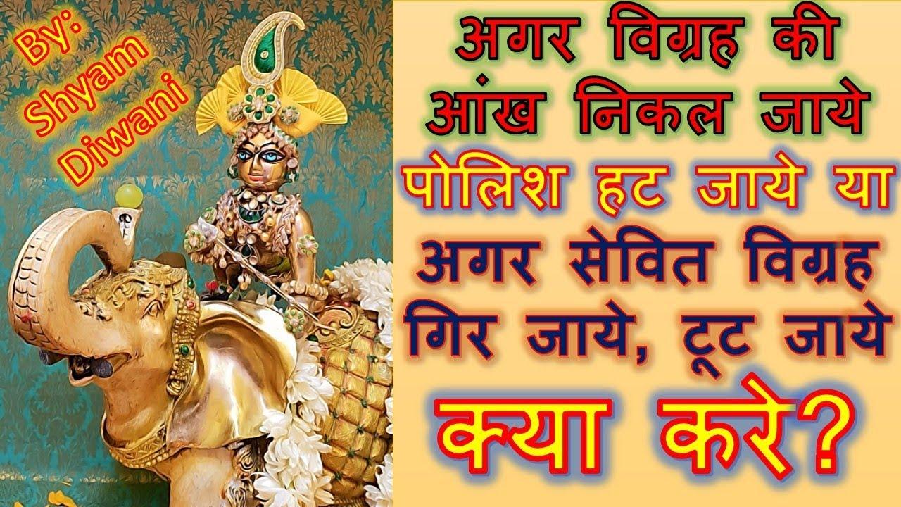 Download Sevit Vigrah Gir Jaye, Tut Jaye, Ankha Nikal Jaye, Polish Hat Jaye - Kya Kare? #shyamdiwani