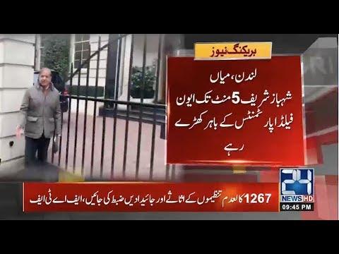 "Avenfield Flats Door Closed For Shahbaz Sharif!! ""Mian Sahab"" Shameful"