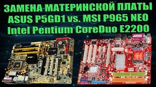 РЕМОНТ КОМПЬЮТЕРА ЗАМЕНА МАТЕРИНСКОЙ ПЛАТЫ ASUS P5GD1 НА MSI P965NEO 775Socket PentiumE2200 DualCore