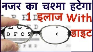 Eyesight Improve Food | नजर का चश्मा हटेगा आयुर्वेदिक उपाय|  increase | eyesight cure