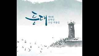 등대문학상 수필 우수상 김미정/ 해양수산부 울산지방해양…