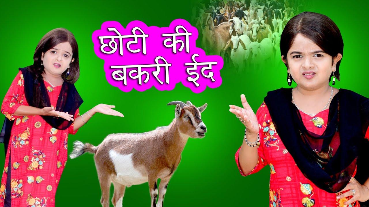 Choti Ki Bakri Eid Ka Bakra I Bakrey wali Khandesh Hindi Comedy | Chhotu Dada Comedy Video 2021