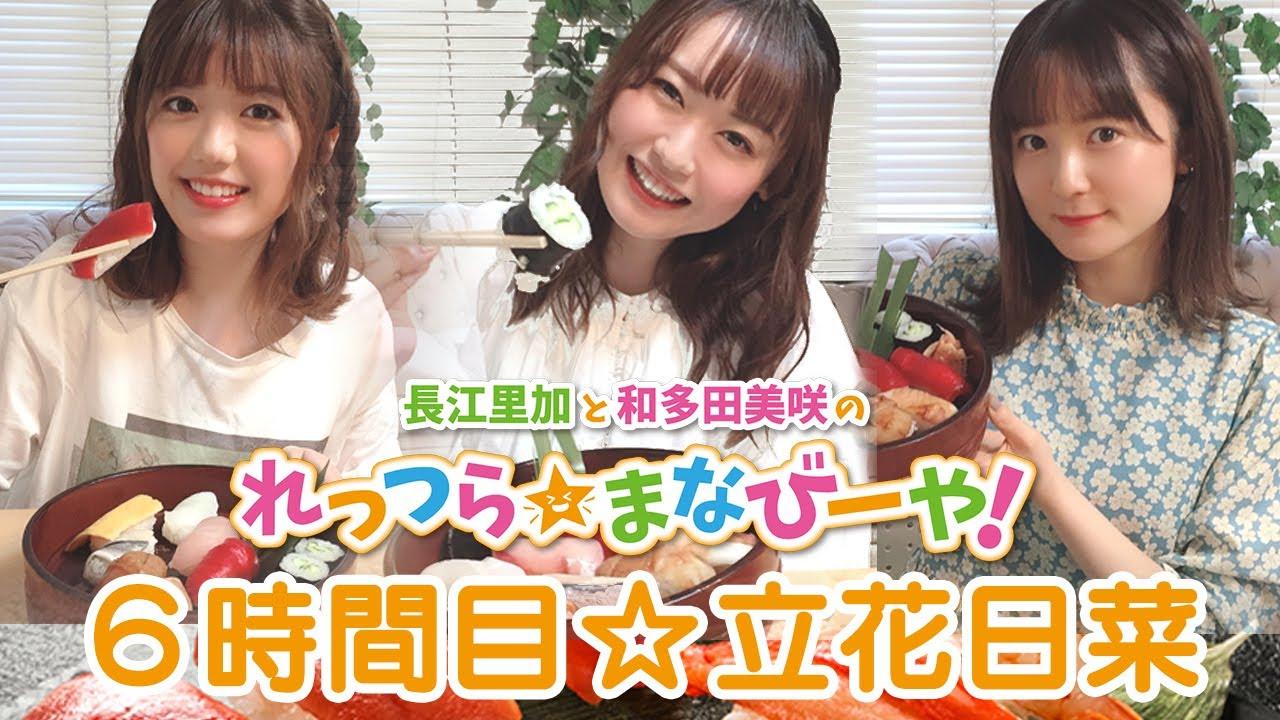 ゲスト:立花日菜/第6回 長江里加と和多田美咲のれっつら☆まなびーや!