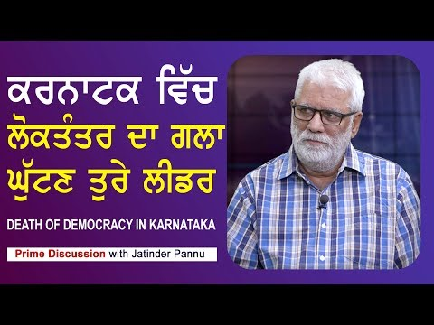 Prime Discussion With Jatinder Pannu #576_Death Of Democracy In Karnataka