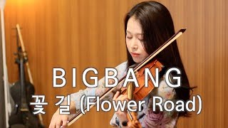 빅뱅(BIGBANG)_꽃길(Flower Road) VIOLIN COVER