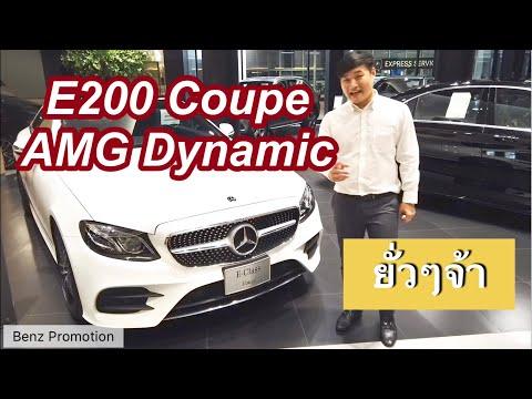 Review 11 :  รีวิวรถ Mercedes-Benz E200 Coupe AMG Dynamic รถในฝันของใครหลายๆคน