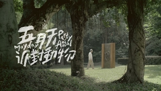 五月天-派對動物 伴奏KTV 吾愛音樂