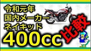 【バイク】令和元年の400ccネイキッドを徹底比較!!