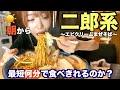 【二郎系RTA】起床即全マシ二郎系ラーメンを最短何分で食べきれるのか挑戦した結果…【三年食太郎】