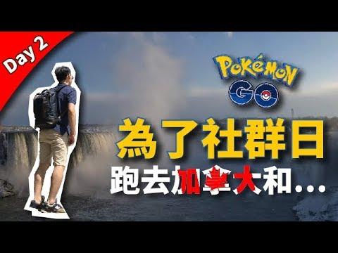 Pokemon Go Day 2【L.C】  為了社群日︱跑去加拿大和…︱賭馬︱賭場中國菜~
