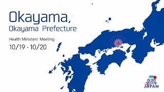 G20: Inspiring cities of Japan - Okayama [1 min. version]