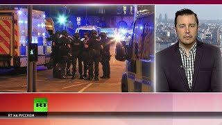 Эксперт: Проблема терроризма не исчезнет, пока Великобритания будет вести такую политику