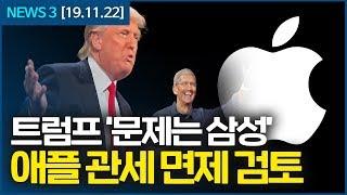 [뉴스3] '삼성이 문제'라는 트럼프,  애플 中 관세…