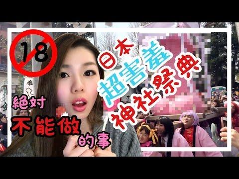 【日本旅行】18禁未成年回避|绝对没看过日本超害羞神社祭典|かなまら祭り iron penis festival|绝对不能做的2件事