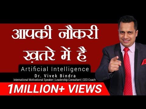 क्या आपकी नौकरी ख़तरे में है? Motivational Speech on Artificial Intelligence by Dr Vivek Bindra
