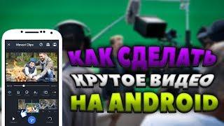 Лучший видео редактор - Movavi Clips для Android