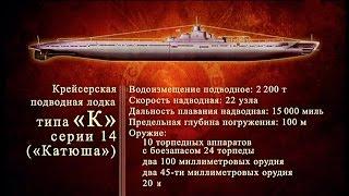 Подводная лодка серии К («Катюша»)