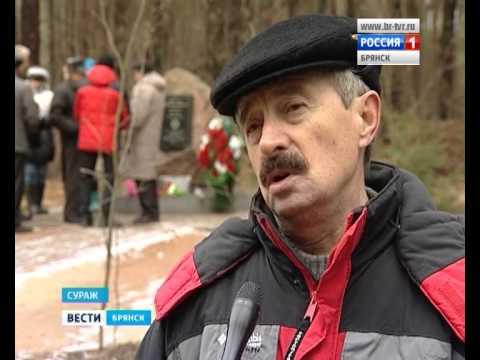 В Суражском районе установили памятник на месте расстрела местных жителей-евреев