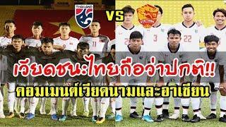 ความคิดเห็นเวียดนามและอาเซียนก่อนแข่งระหว่าง ไทย  vs เวียดนาม ศึก AFF U18