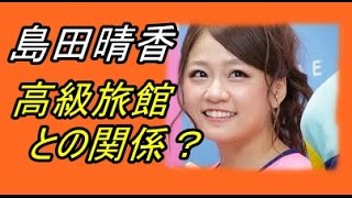 【おすすめ関連動画】 AKB48 大場美奈 VS 島田晴香 号泣ガチ喧嘩 チーム...