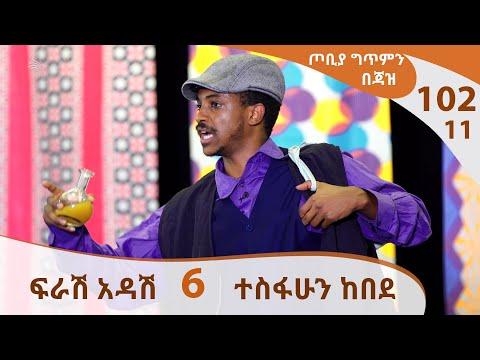 - 6 -   -    #102-11 [Arts TV World]