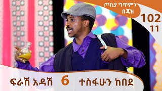 ፍራሽ አዳሽ - 6 - ተስፋሁን ከበደ - ጦቢያ ግጥምን በጃዝ #102-11 [Arts TV World]