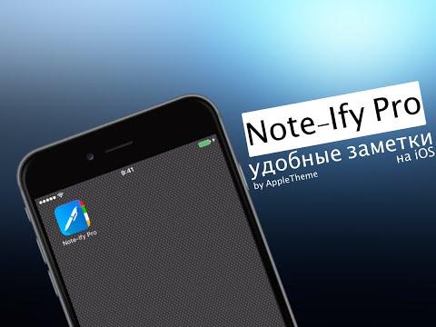 Note-Ify - место для ваших идей и заметок! Обзор приложения на iOS