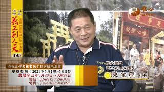 【水陸法會義工利人天495】| WXTV唯心電視台