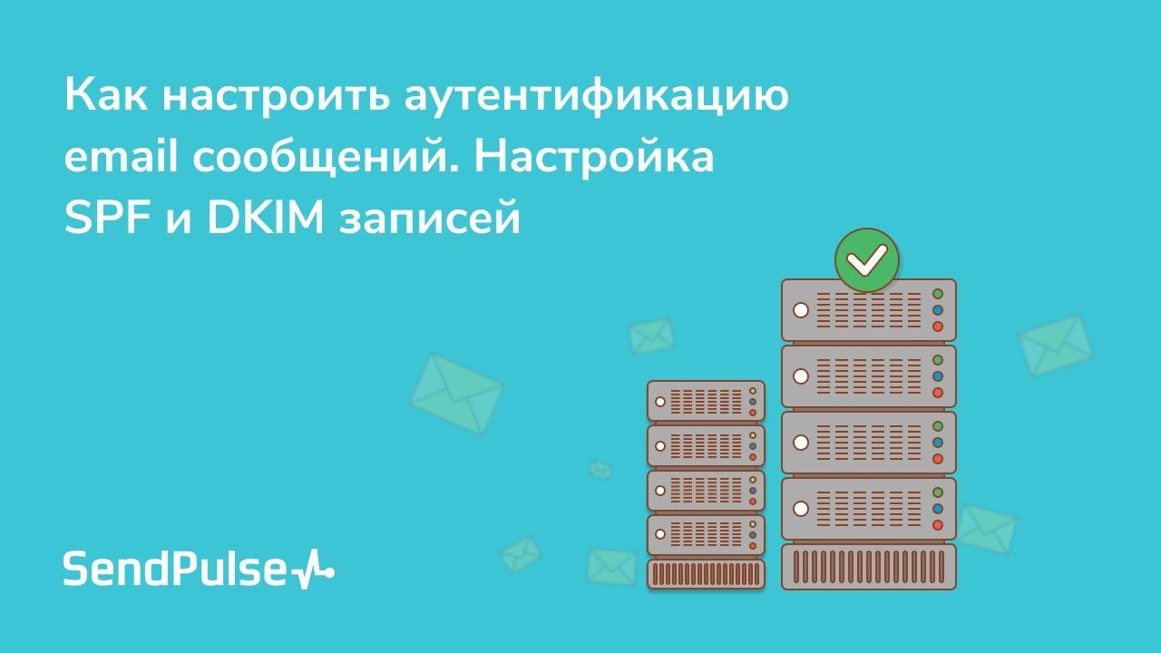 Как настроить аутентификацию email сообщений. Настройка SPF и DKIM записей