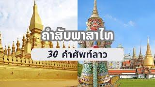 Laos - Thai Language Lesson: 30 useful words เรียนภาษาลาว คำศัพท์ใช้บ่อย ຮຽນພາສາໄທ