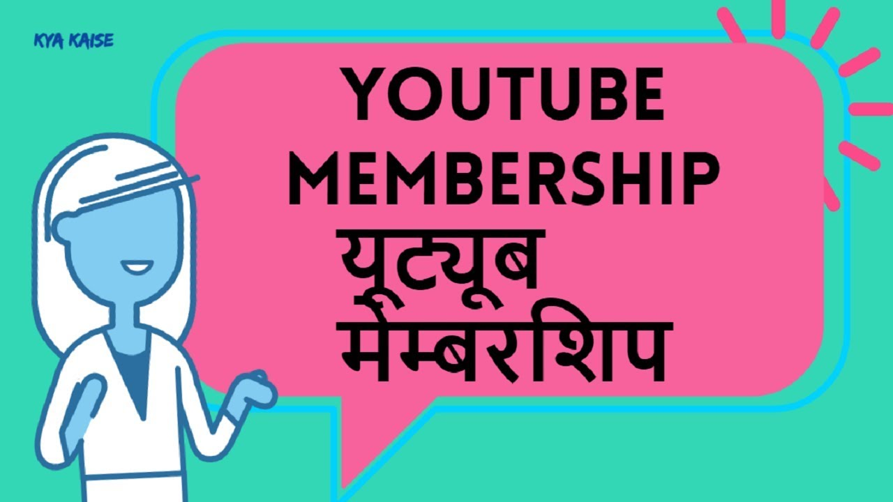Youtube Membership New Feature To Make Money Youtube Memberships