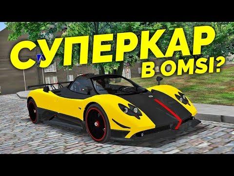 Суперкар в OMSI 2! Тест-драйв Pagani Zonda Cinque Roadster
