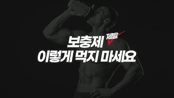 단백질 보충제 제발 이렇게 드세요… 밥먹고 먹지마세요