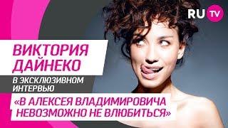 Тема. Виктория Дайнеко