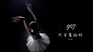 北安國中舞蹈班「給15歲的自己」MV