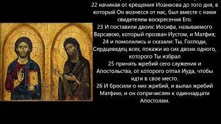 Евангелие дня 20 Апреля 2020г Светлая седмица – сплошная