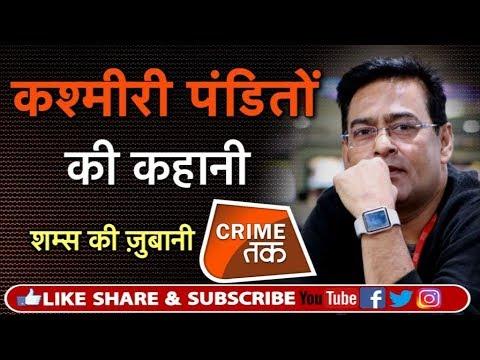 कौन है कश्मीरी पंडित और क्या है इनका इतिहास सुने पूरी कहानी SHAMS TAHIR KHAN की ज़ुबानी| Crime Tak