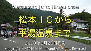 松本IC~平湯温泉(4倍速) Matsumoto to Hirayu