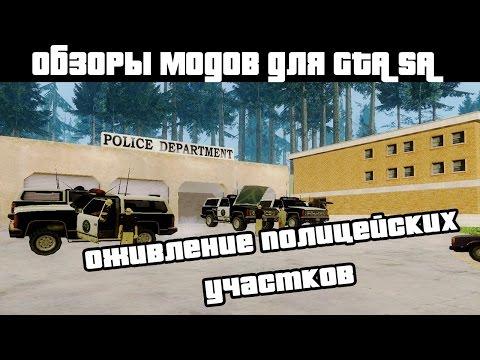Обзоры GTA SA модов: Оживление всех полицейских участков Сан-Андреас
