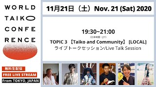 【WTC LIVE TALK SESSIONS/ライブトークセッション】Topic 3:Taiko & Community [LOCAL]