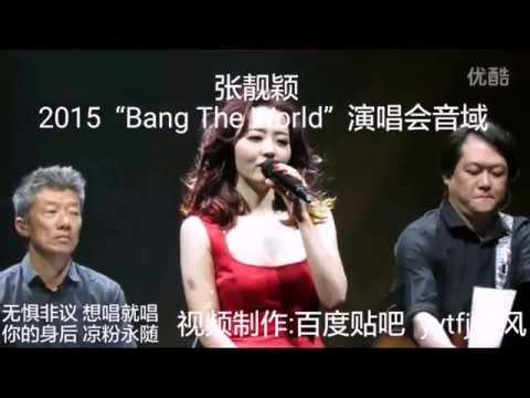 張靚穎Jane Zhang-  2015 Bang The World 演唱會音域 (Vocal Range C3-F#6)(百度貼吧 yytfj台風制)
