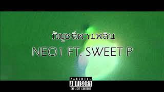 """NEO1 - """"กัญชลีพาเพลิน""""  Ft.  SWEET P (Explicit Audio)"""