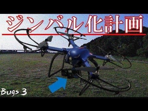 Bugs3ジンバル化「本格空撮化計画」