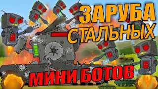 ЗАРУБА СТАЛЬНЫХ Советских Дронов : мультики про танки