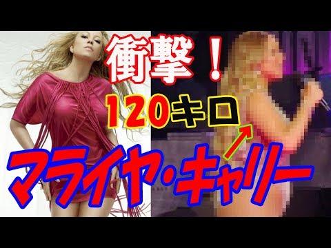 【衝撃】マライア・キャリーが激太り!120キロの太った体に。。。歌姫の面影が全くなくなっている