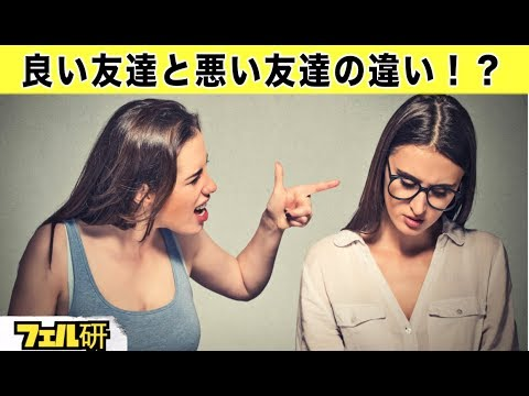 【衝撃】「良い友達」と「悪い友達」の違い5選