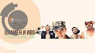 Plamen & Ivo ft. Pavell & Venci Venc' - 2x2 (Official HD)